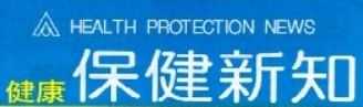 Health Protection News